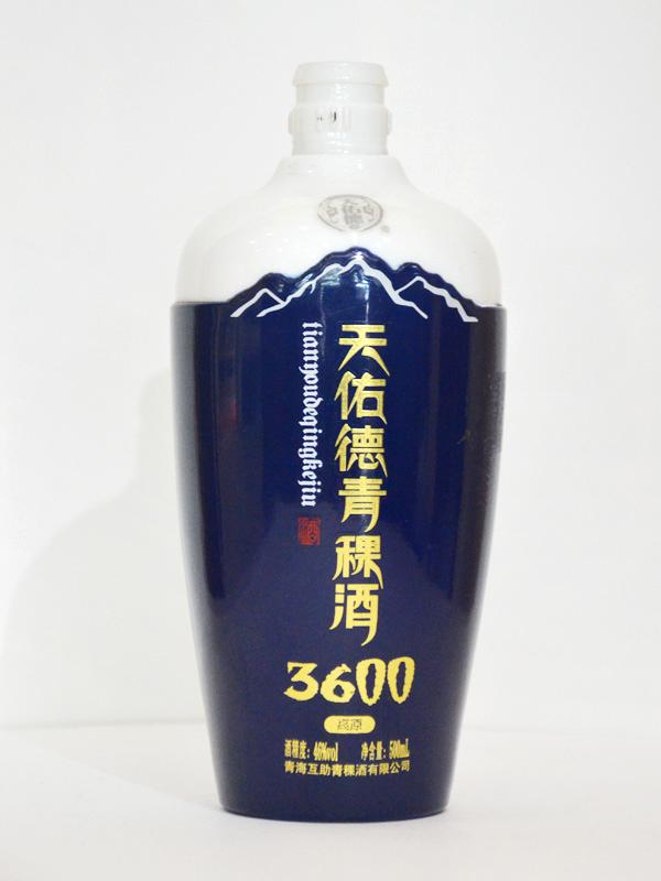 青稞酒仿陶瓶